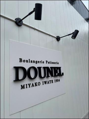 DOUNELの写真